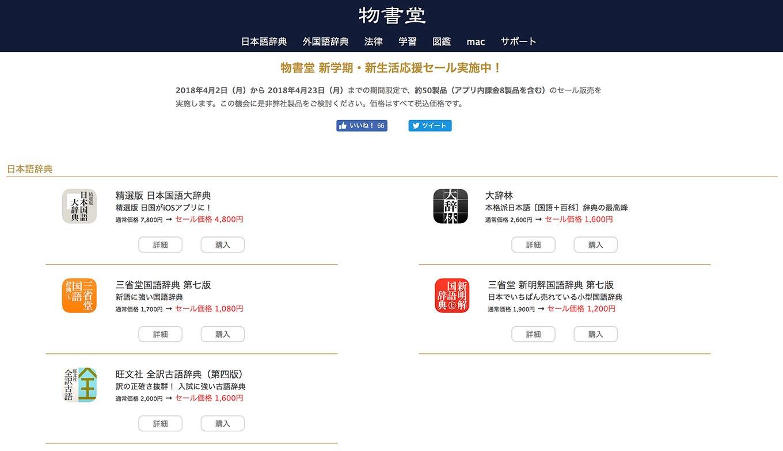 物書堂、iOS向け辞書アプリが対象の「物書堂 新学期・新生活応援セール」実施中(4/23まで)