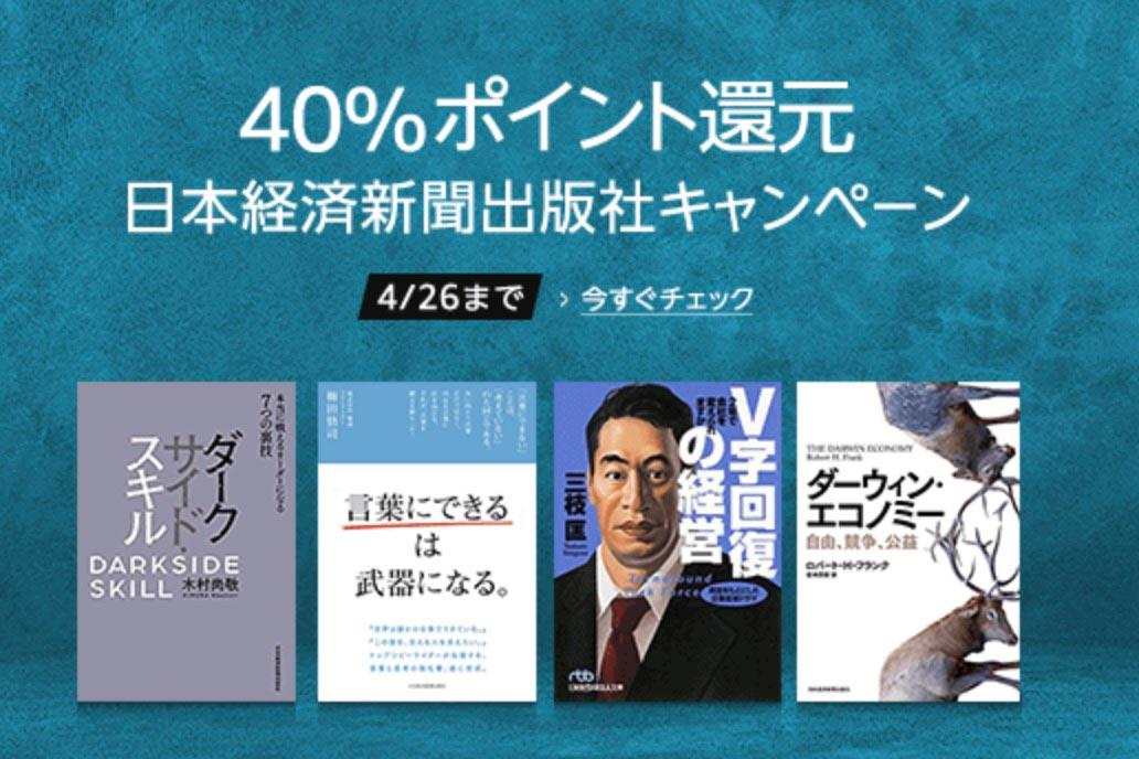 【40%ポイント還元】Kindleストア、「日本経済新聞出版社キャンペーン」実施中(4/26まで)