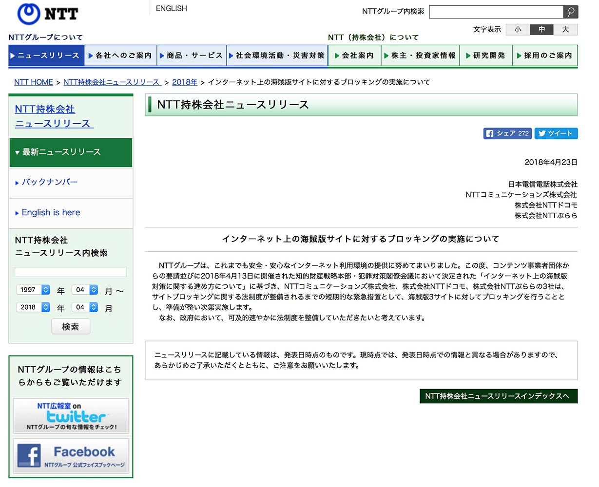 NTTグループ、「漫画村」など海賊版3サイトに対してブロッキングを実施へ