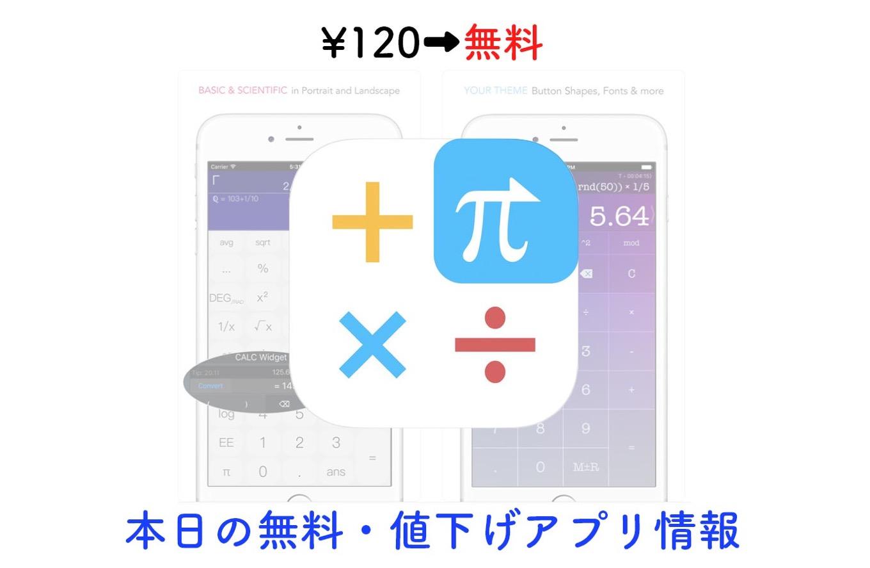 120円→無料、計算履歴機能もついた関数電卓「CALC Swift」など【4/10】セールアプリ情報