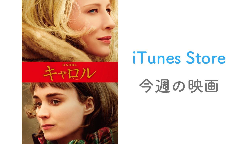 【レンタル100円】iTunes Store、「今週の映画」として「キャロル」をピックアップ