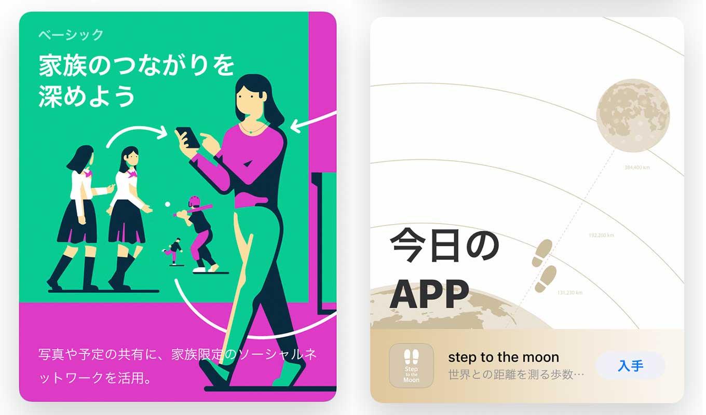 App Store、「Today」のトップストーリーは「家族のつながりを深めよう」ー「今日のAPP」は「step to the moon」(4/1)