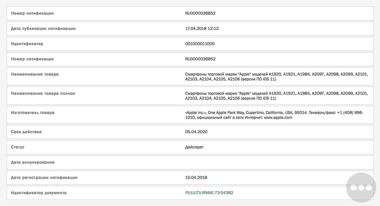 ユーラシア経済委員会のデータベースに未発表の新型「iPhone」が見つかる!? ー 今後1〜2ヶ月で発表も?