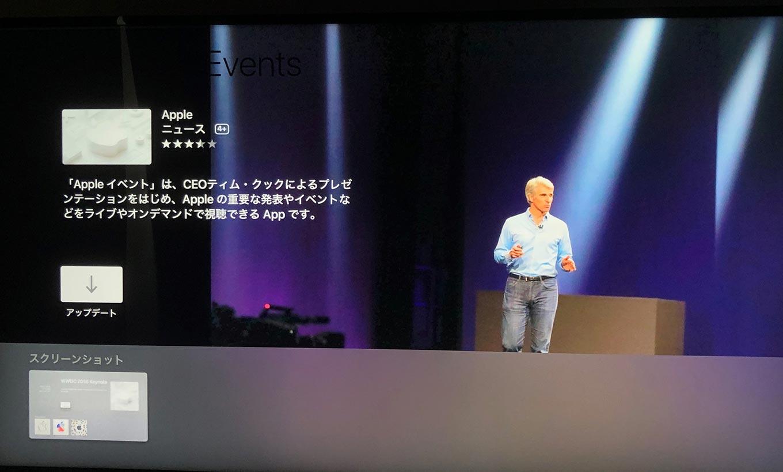 Apple、「Apple TV」の「Appleイベント」アプリをアップデート ― 「WWDC 2018」仕様に