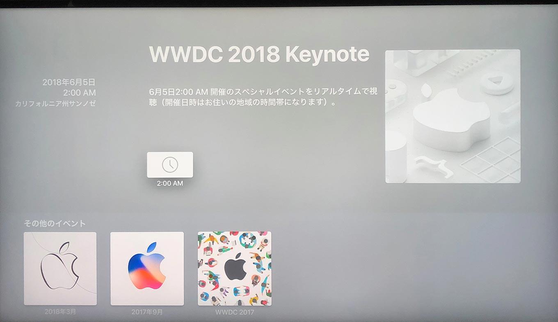 Appletveventapp 02