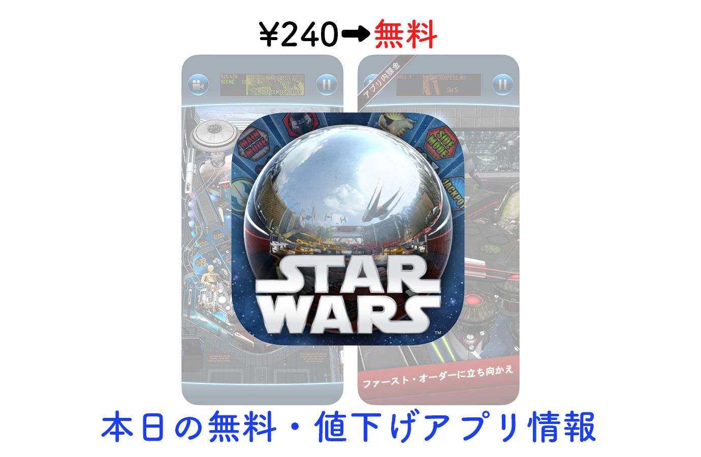 240円→無料、スターウォーズをテーマにしたピンボール「Star Wars Pinball 6」など【5/2】セールアプリ情報
