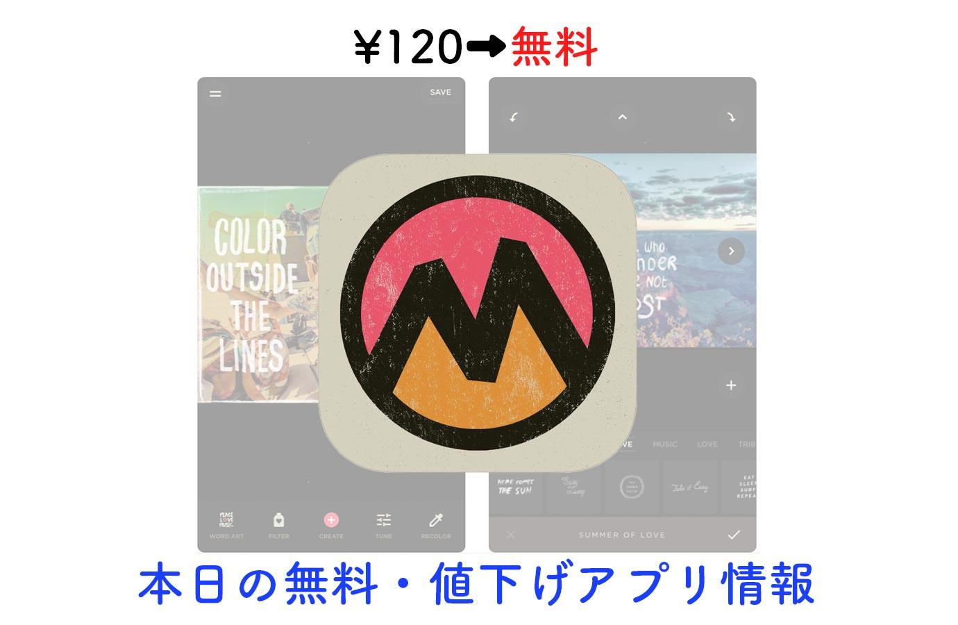 120円→無料、オシャレなフィルターなど多くの機能を搭載した写真加工アプリ「MYSTIC」など【5/6】セールアプリ情報