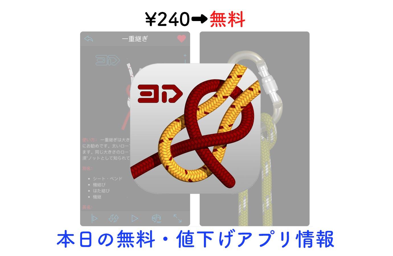 240円→無料、125種類以上のロープの結び方がわかる「Knots 3D」など【5/7】セールアプリ情報