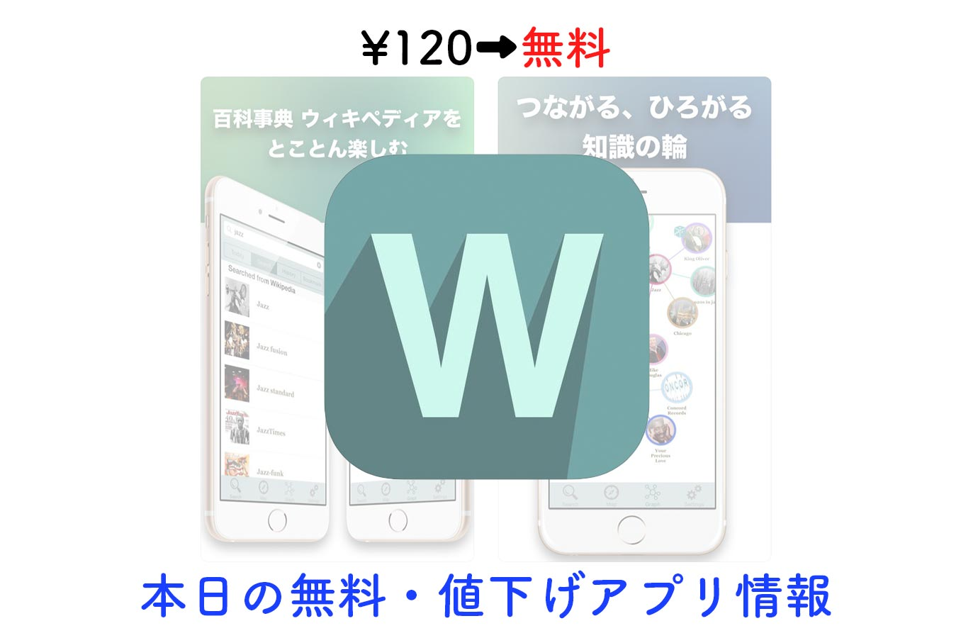 120円→無料、ウィキペディアの記事をたどっていける「ウィキグラフ」など【5/9】セールアプリ情報