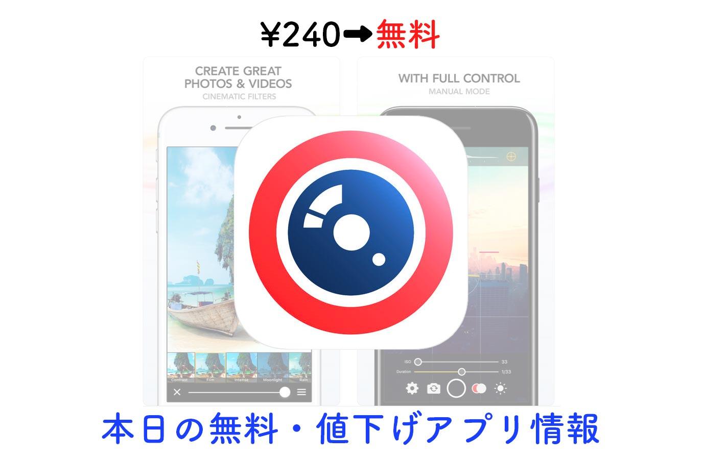 240円→無料、シネマティック3Dリアルタイムフィルターを搭載した「A.R.T. Camera」など【5/19】セールアプリ情報