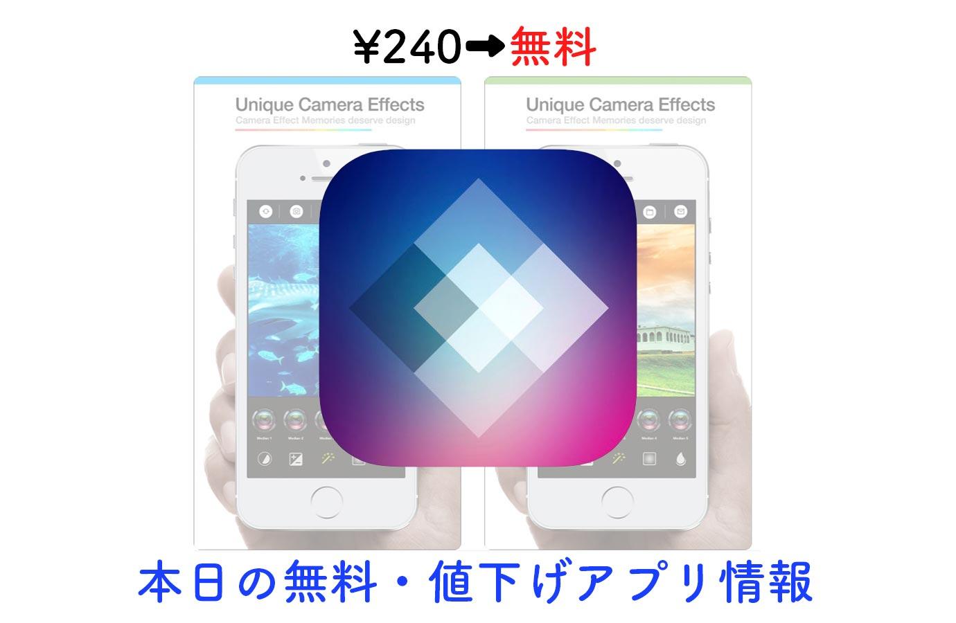 240円→無料、高機能な写真編集アプリ「Perfect Studio」など【5/21】セールアプリ情報