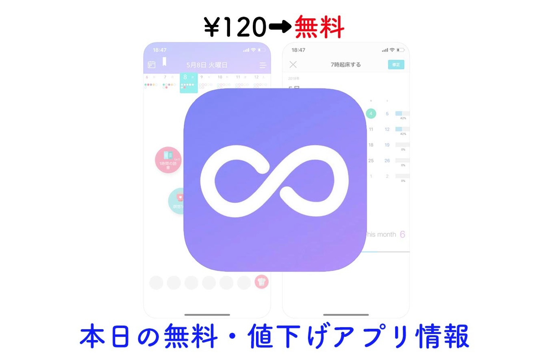 120円→無料、習慣を簡単に管理できるアプリ「ウィプル 習慣」など【5/22】セールアプリ情報