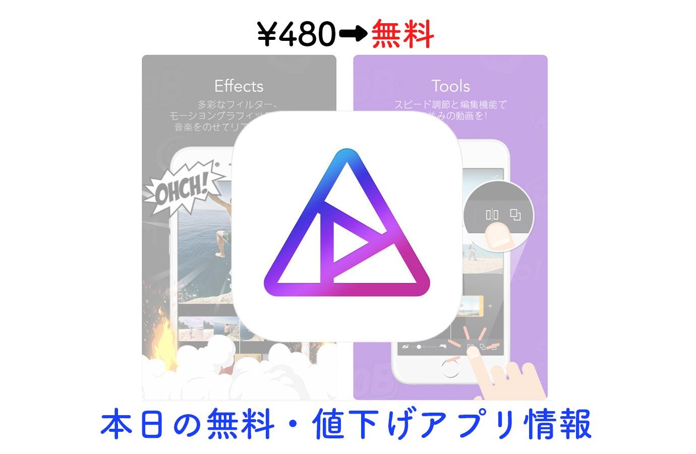 480円→無料、多彩なフィルターやスタンプなどが搭載された動画編集アプリ「ALIVE」など【5/23】セールアプリ情報