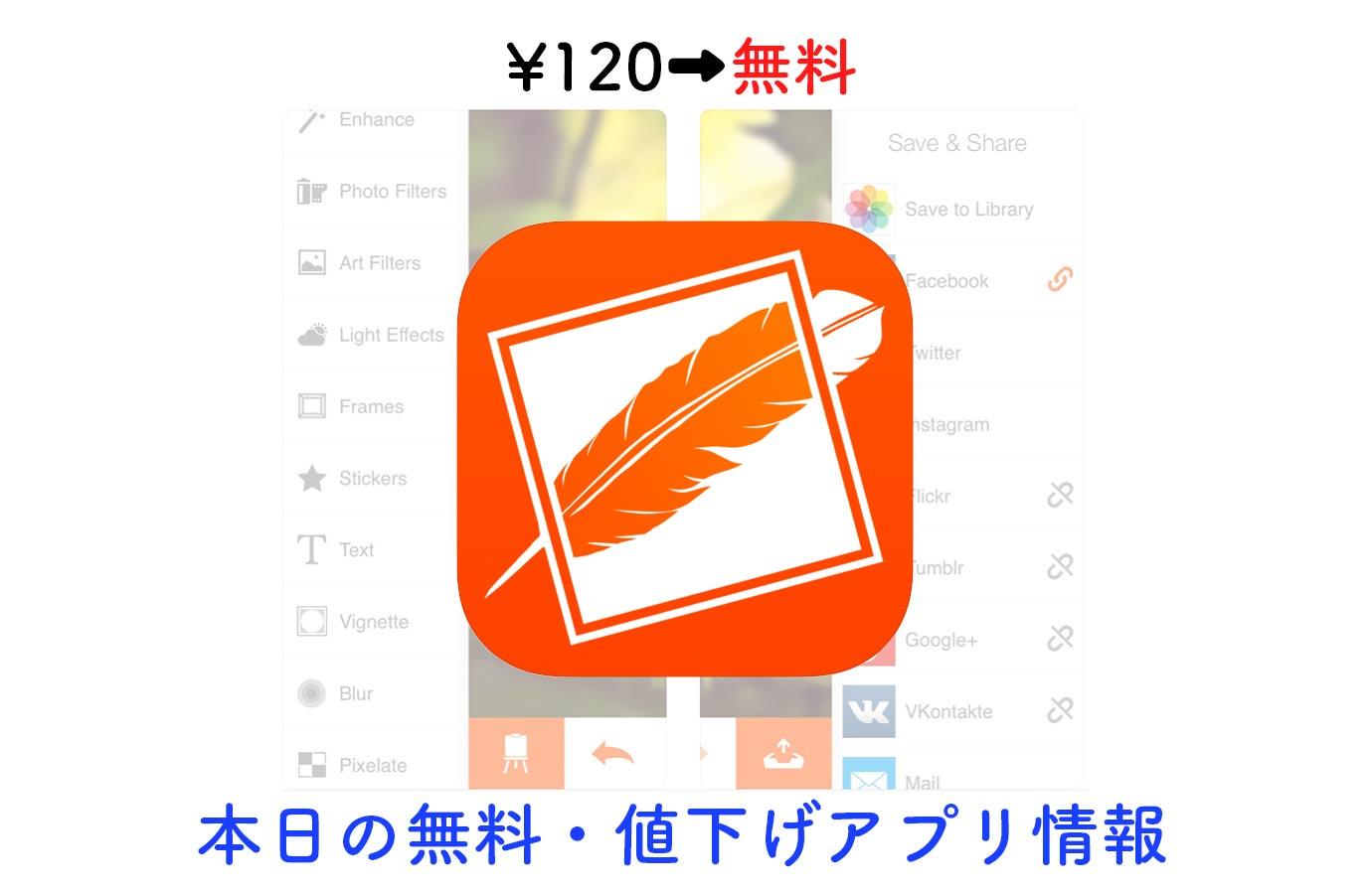 120円→無料、様々なエフェクトなどが搭載された高機能写真編集アプリ「Phoenix Photo Editor」など【5/24】セールアプリ情報