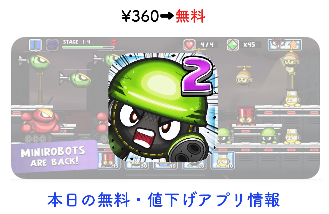 360円→無料、横視点のロボットタワーディフェンス「Tiny Defense 2」など【5/25】セールアプリ情報