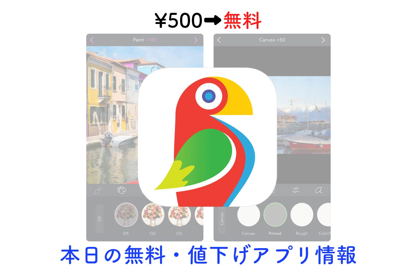 500円→無料、写真を絵画のように加工できる「Brushstroke」など【5/26】セールアプリ情報