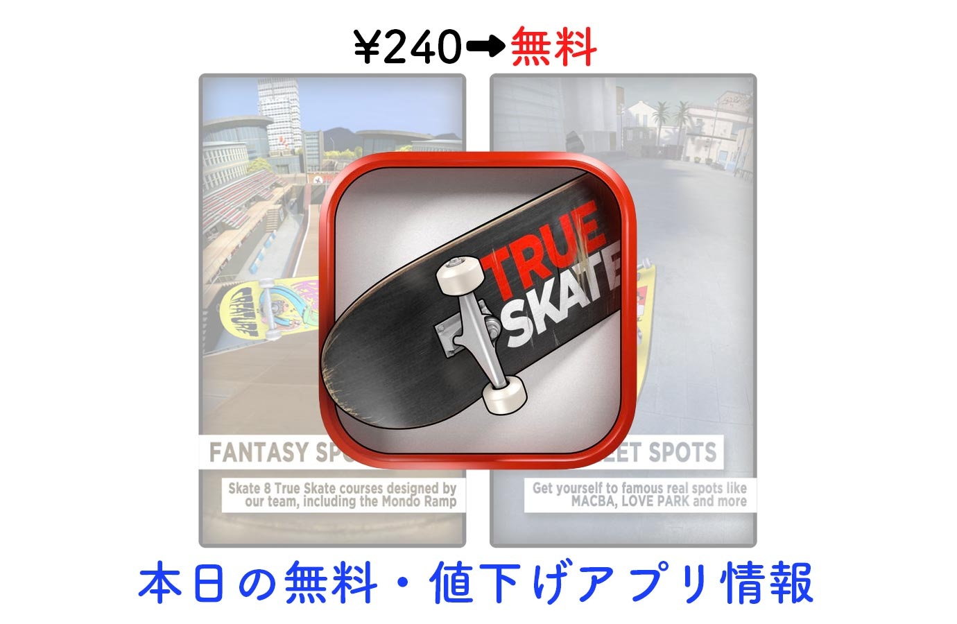 240円→無料、2本指で操作するリアルスケボー「True Skate」など【5/27】セールアプリ情報