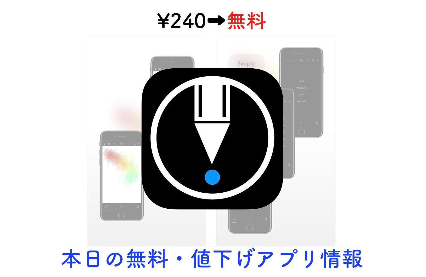 240円→無料、スケッチアプリ「LetSketch」など【5/28】セールアプリ情報
