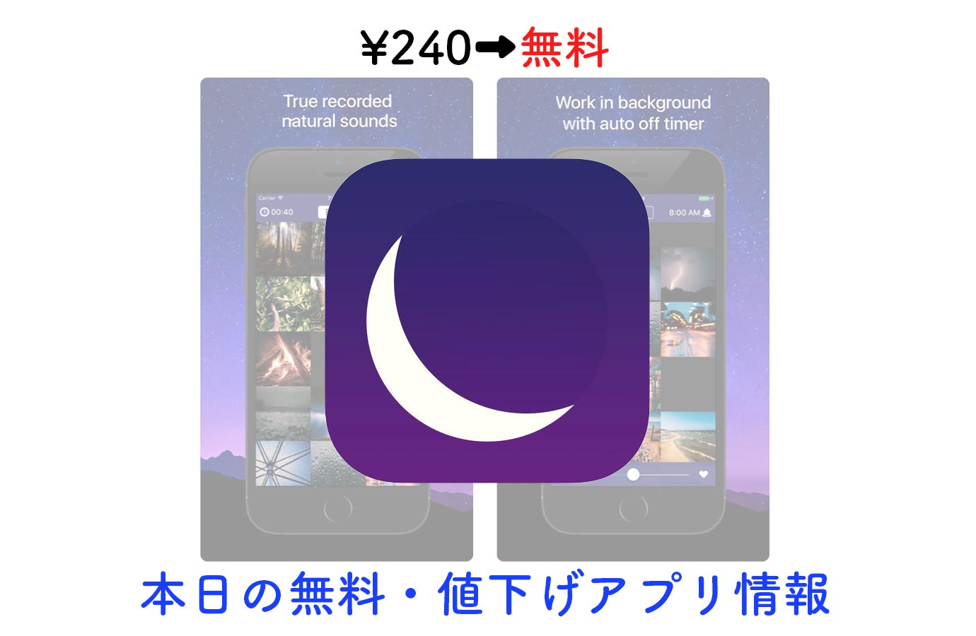 Appsale0530