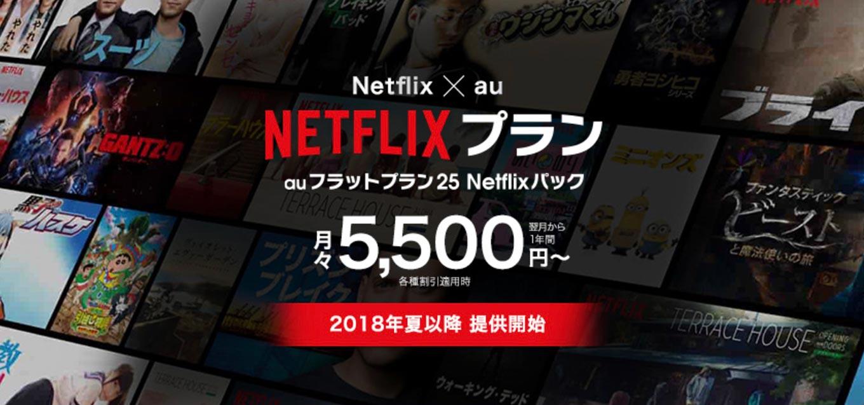 KDDIとNetflixが業務提携、「auフラットプラン25 Netflixパック」を2018年夏以降に提供へ