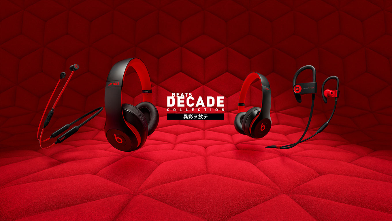 Beats by Dr.Dre、Beatsの10周年を記念した「Beats Decade Collection」を発表