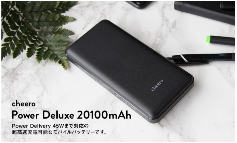 cheero、Power Delivery 45Wまで対応のモバイルバッテリー「cheero Power Deluxe 20100mAh」の販売を開始