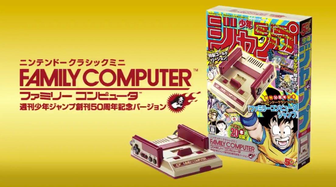 任天堂、「ニンテンドークラシックミニ ファミリーコンピュータ 週刊少年ジャンプ創刊50周年記念バージョン」を7月7日に発売