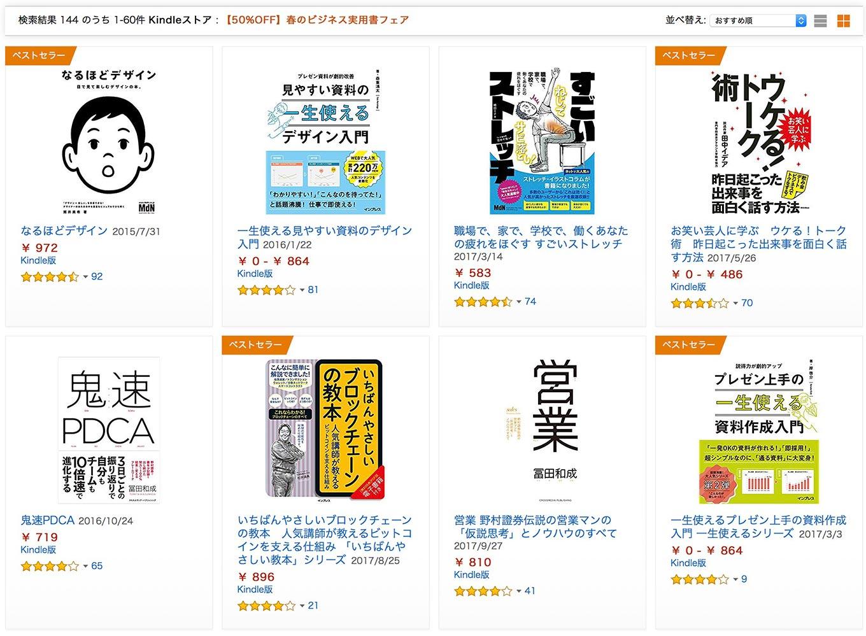 【50%OFF】Kindleストア、「春のビジネス実用書フェア」実施中