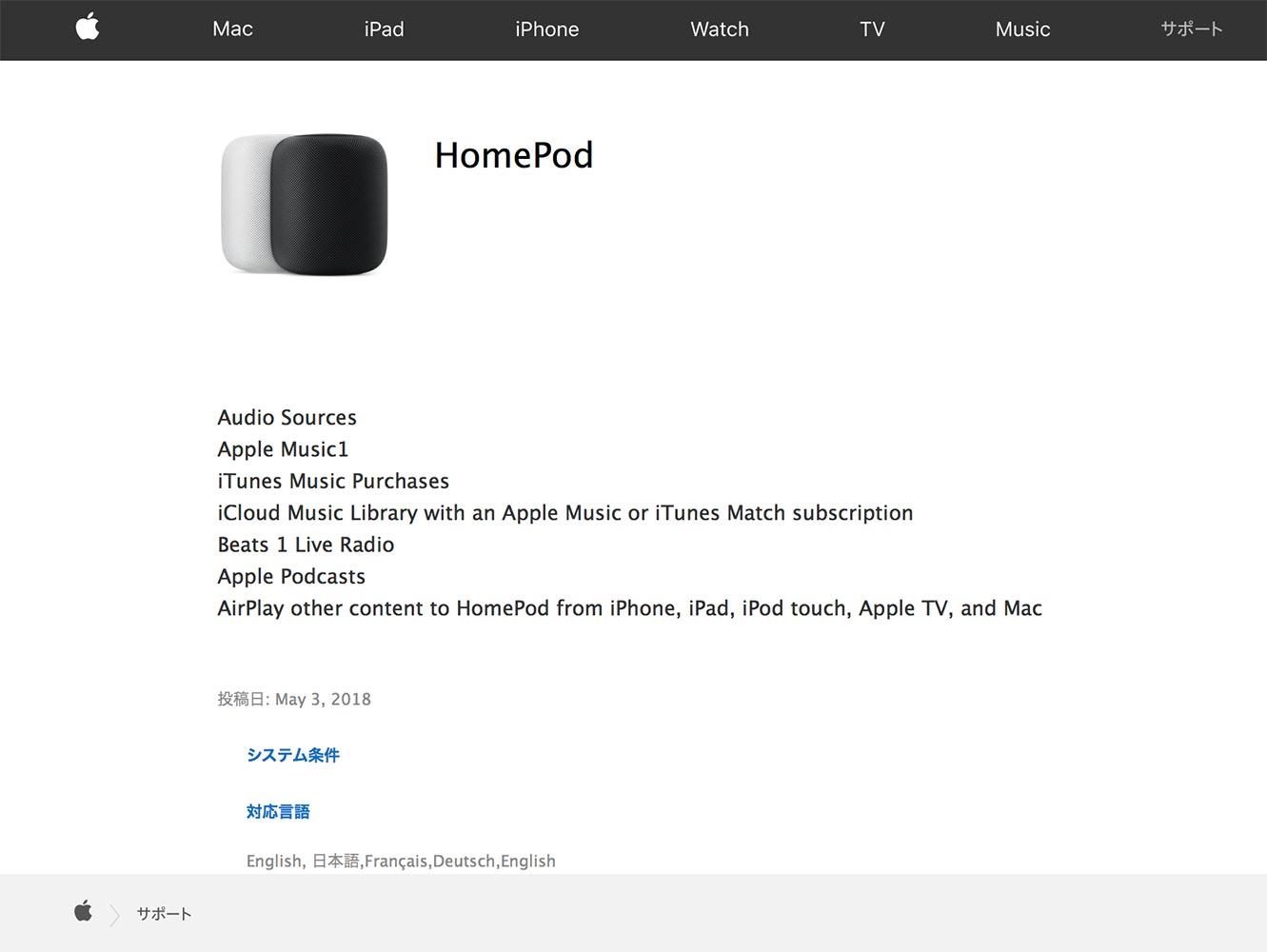 Apple、「HomePod」のサポート情報の対応言語に「日本語」を追加