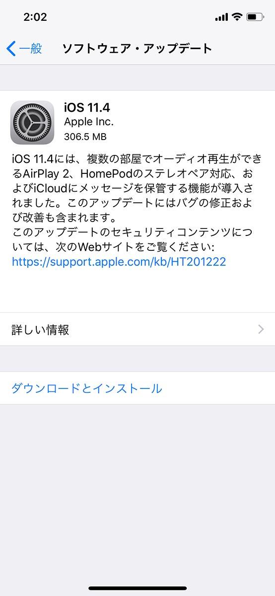 Apple、「iOS 11.4」リリース ― 複数の部屋でオーディオ再生ができるAirPlay 2やiCloudにメッセージを保管する機能など