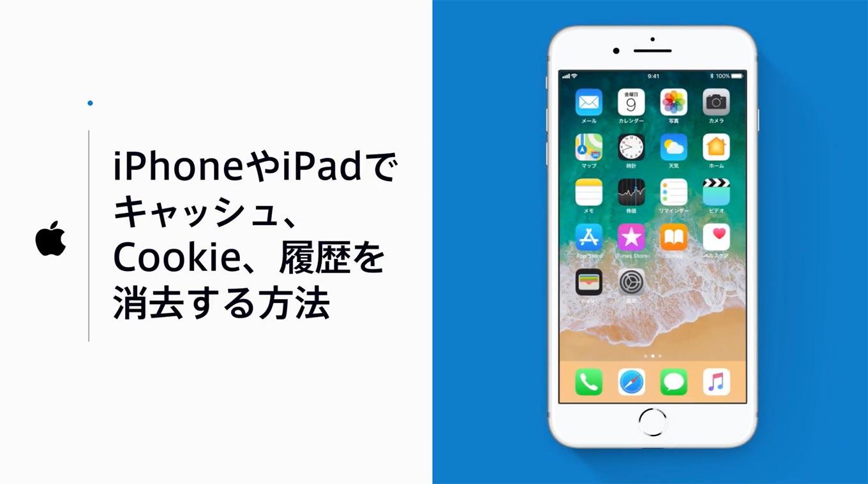 Apple Japan、iOSデバイスの操作方法や使い方を解説する動画「iPhoneやiPadでキャッシュ、Cookie、履歴を消去する方法」を公開