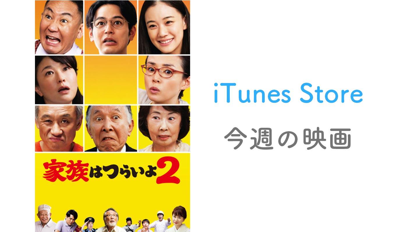 【レンタル100円】iTunes Store、「今週の映画」として「家族はつらいよ2」をピックアップ