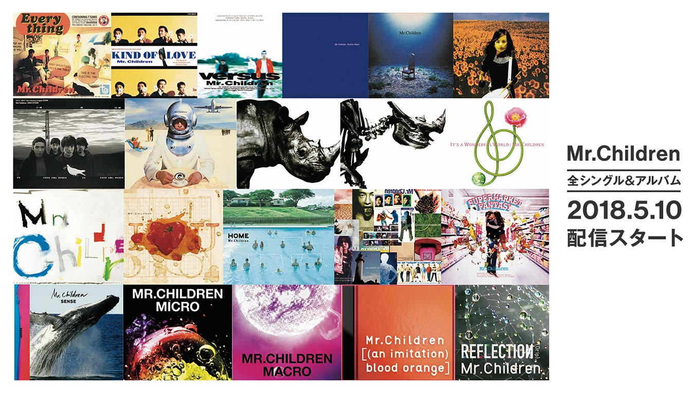 Mr.Children、iTunesやApple Musicなどで全作品の配信を開始へ