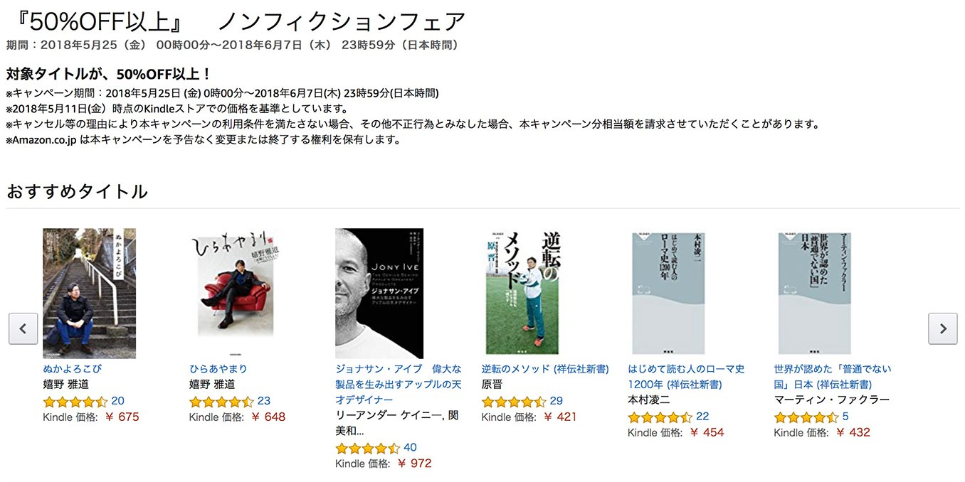 【50%OFF以上】Kindleストア、「ノンフィクションフェア」実施中(6/7まで)