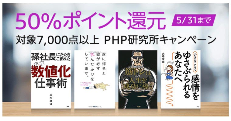 【50%ポイント還元】Kindleストア、「PHP研究所キャンペーン」実施中(5/31まで)