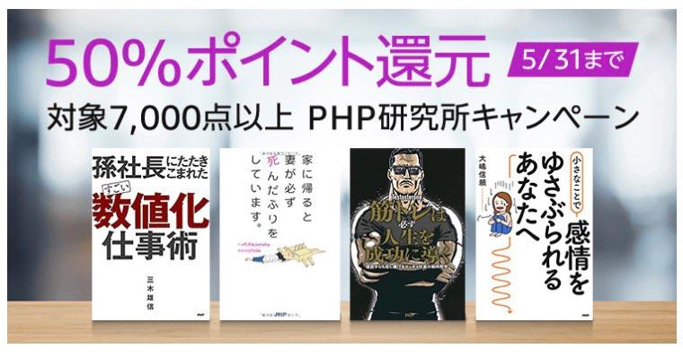 【50%ポイント還元】Kindleストア、「PHP研究所キャンペーン」実施中(5/31まで)