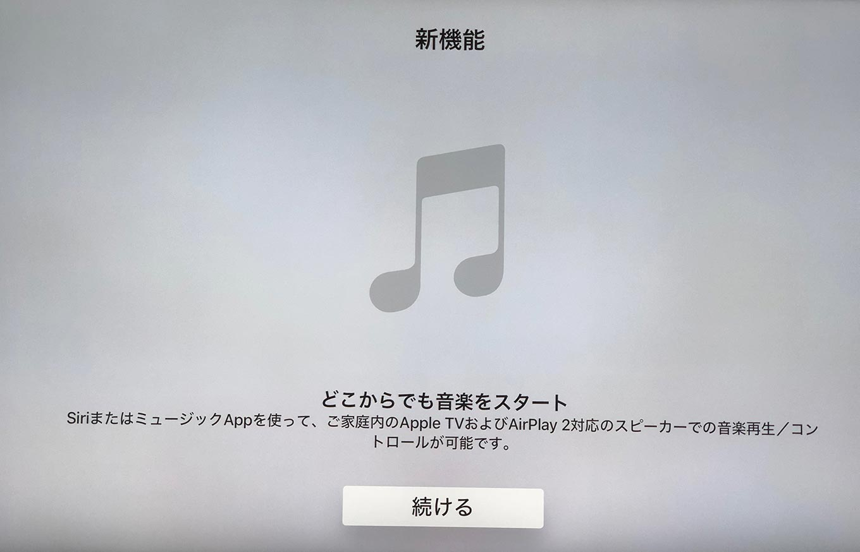 Apple、「Apple TV 4K」「Apple TV(第4世代)」向けに「tvOS 11.4」リリース