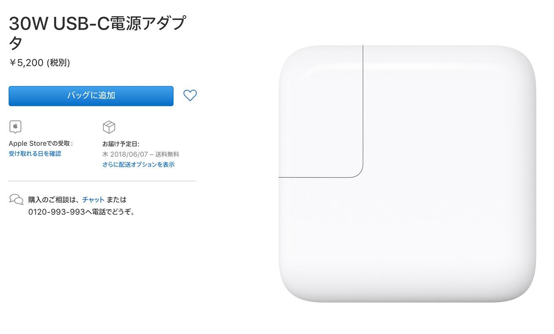 Apple、「29W USB‑C電源アダプタ」を廃止し「30W USB-C電源アダプタ」の販売を開始
