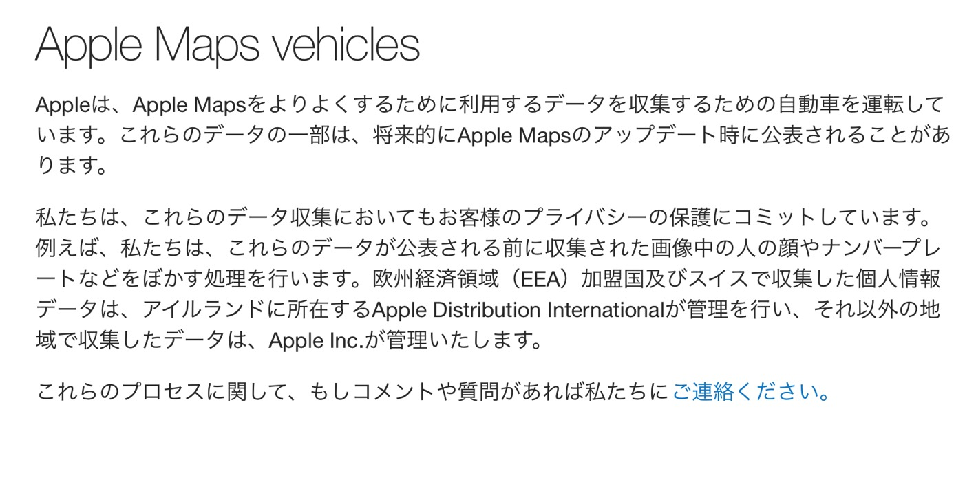 Applemapvehicles