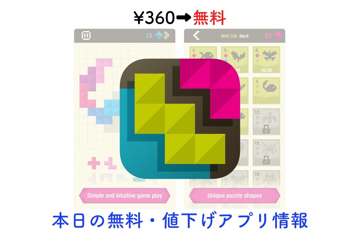 Appsale0603