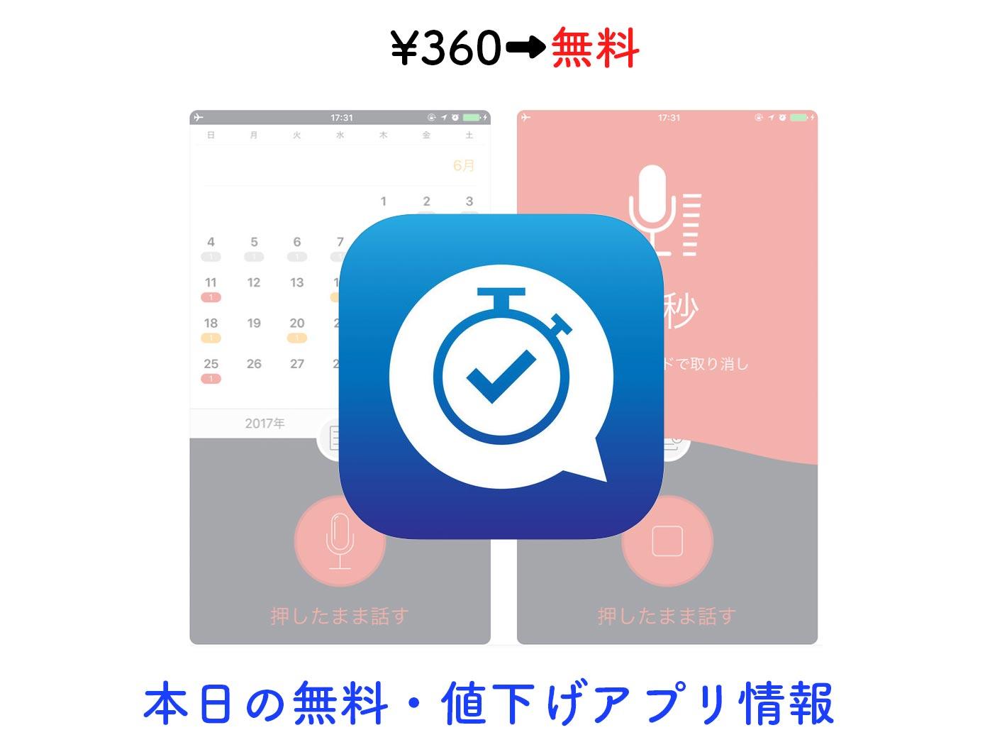 Appsale0616