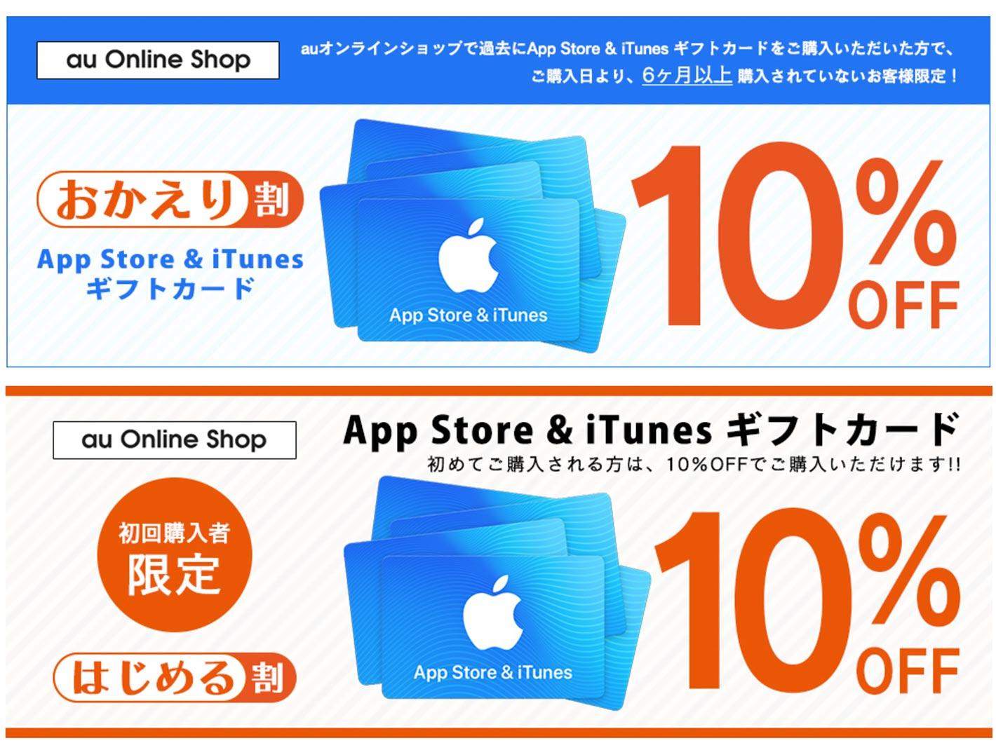 【10%オフ】au Online Shop、「App Store & iTunes ギフトカード」キャンペーン【おかえり割】【はじめる割】を実施中