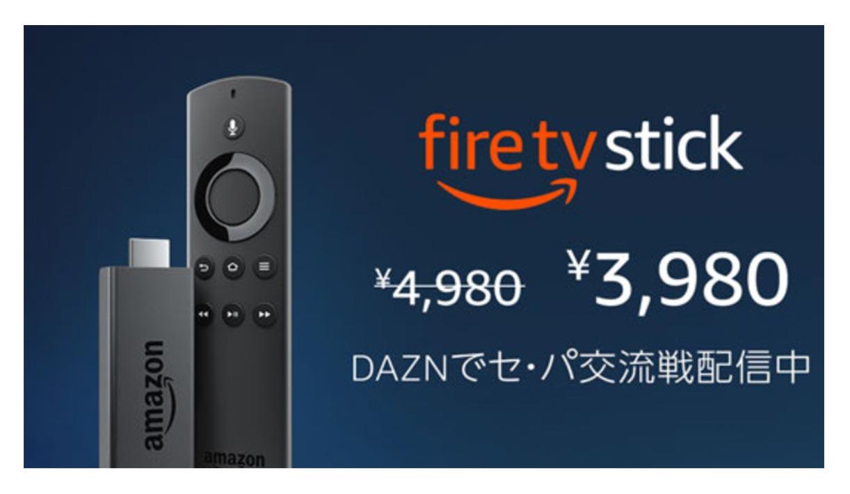 【1,000円オフ】「Fire TV Stick」が3,980円で販売中(6/9まで)