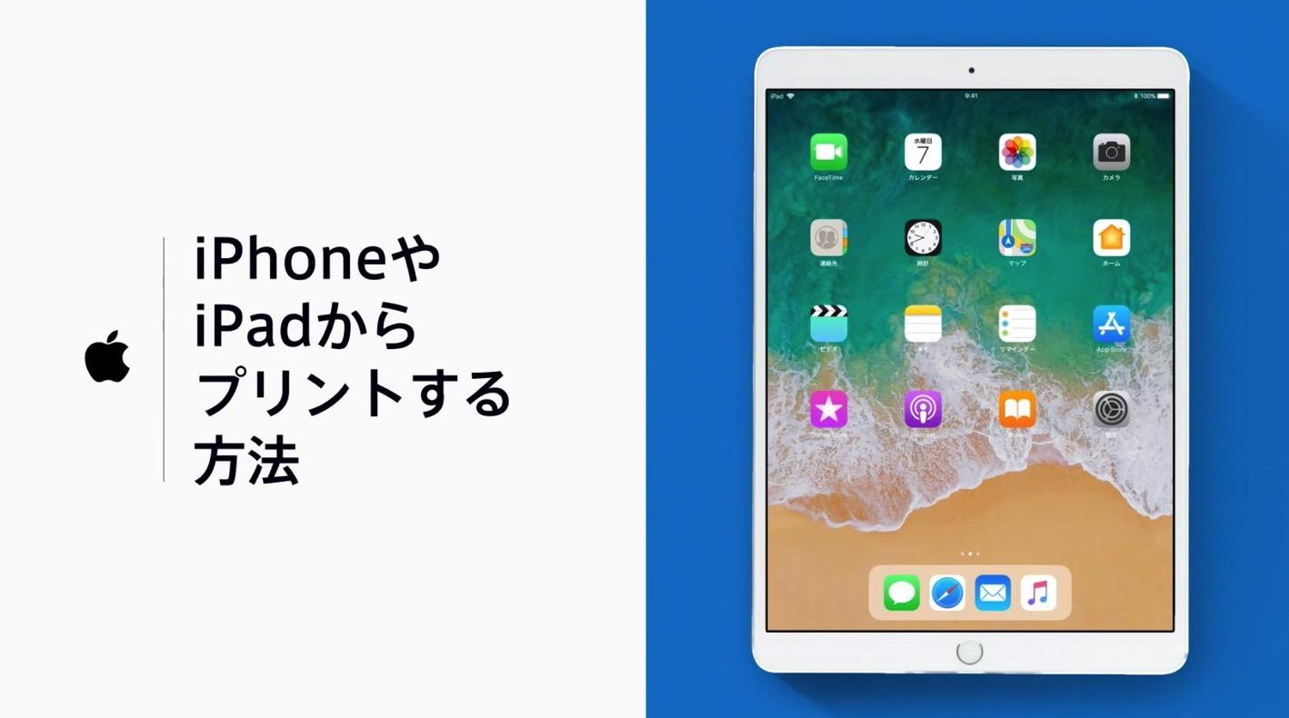 Iphoneairprint