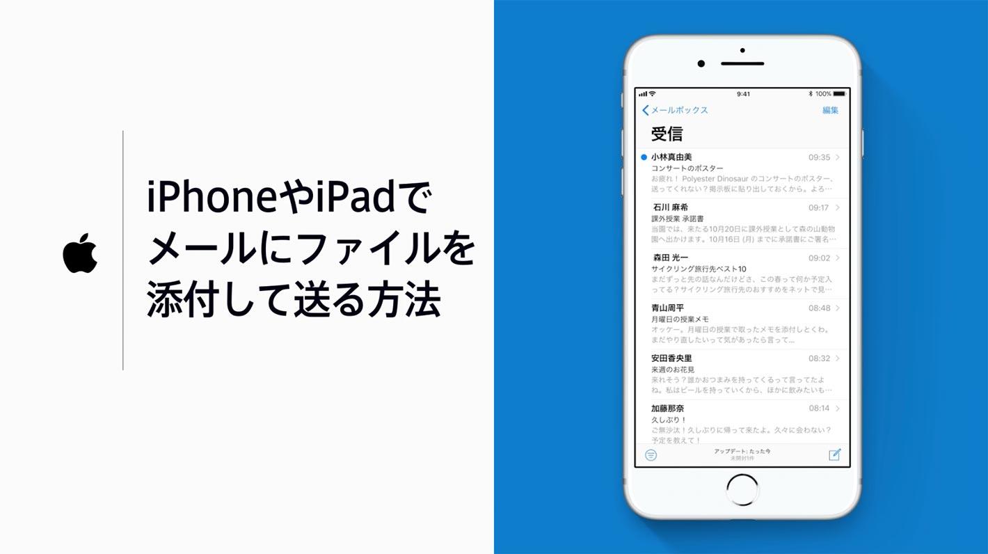 Iphonemailtenpu