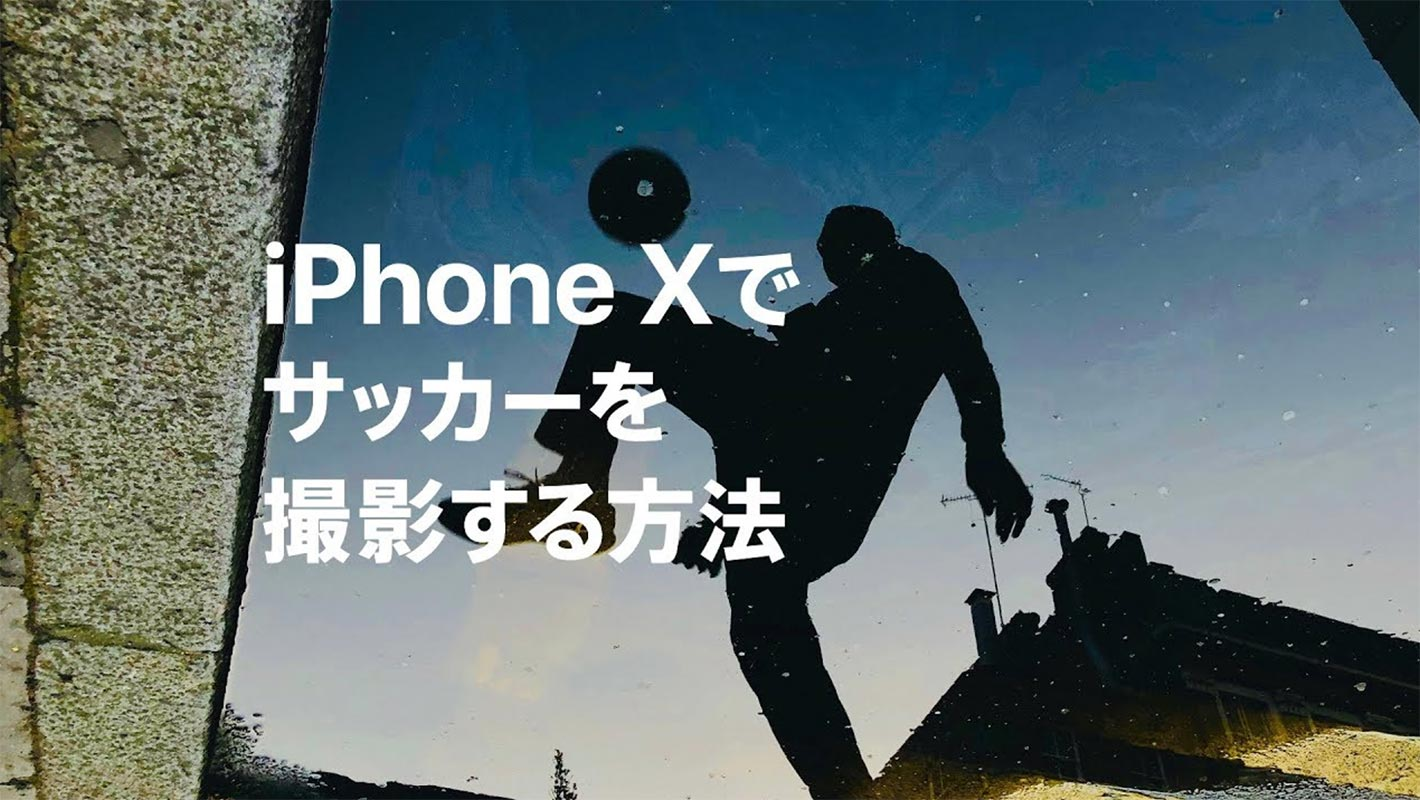 Iphonexsoccer