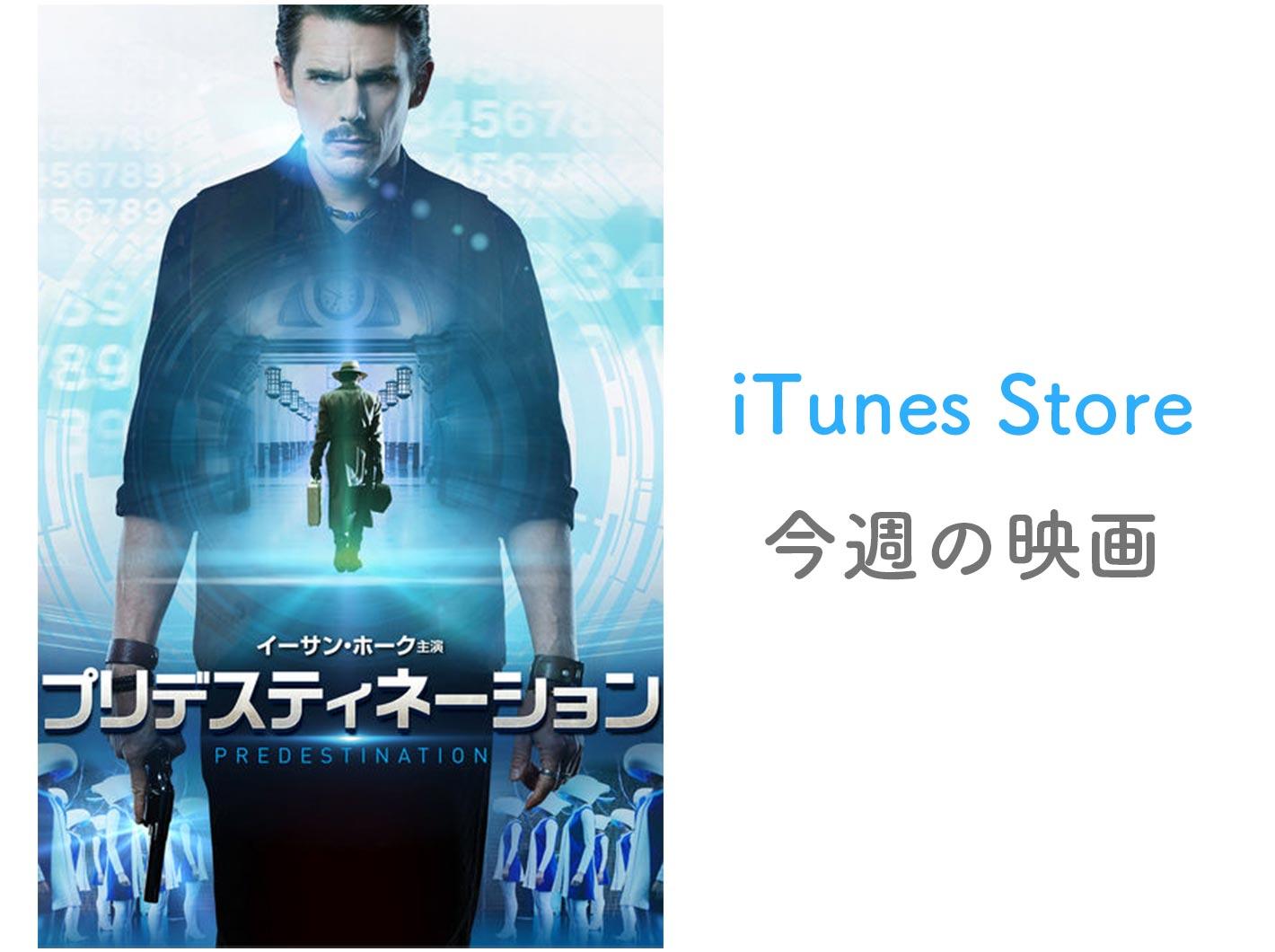 【レンタル100円】iTunes Store、「今週の映画」として「プリデスティネーション」をピックアップ