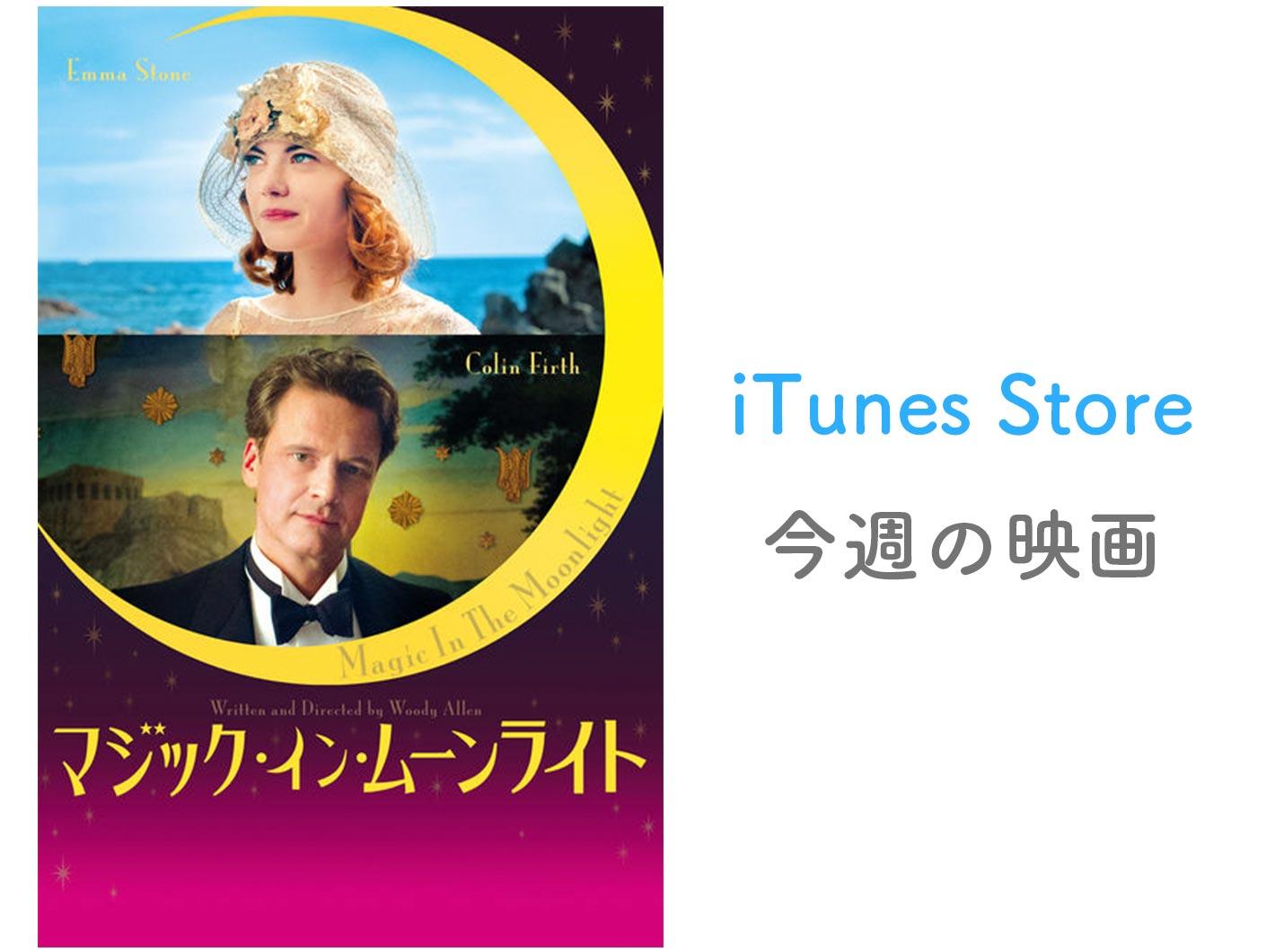 【レンタル100円】iTunes Store、「今週の映画」として「マジック・イン・ムーンライト」をピックアップ