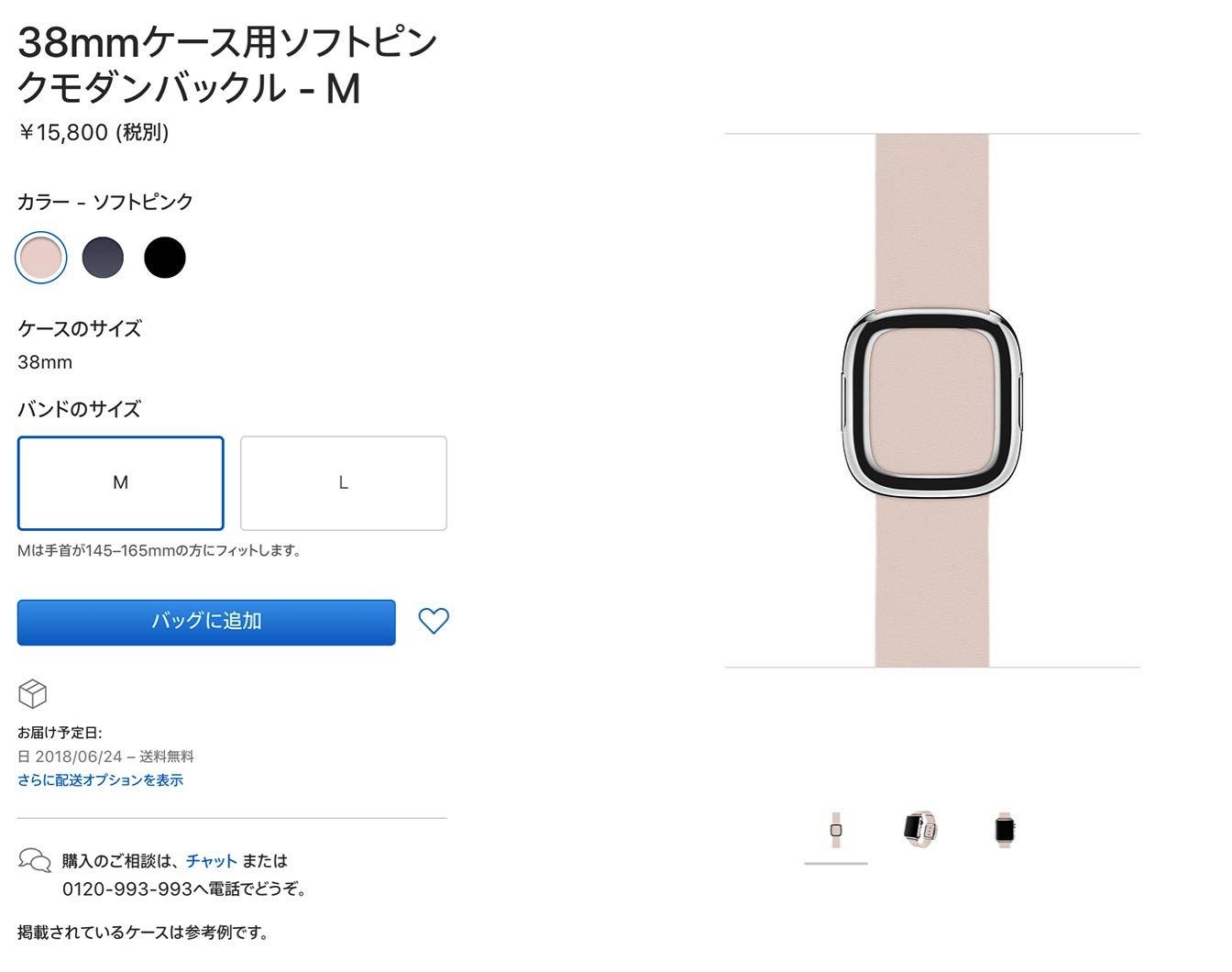 Apple、Apple Watchバンド「モダンバックル」を在庫限りで販売終了へ