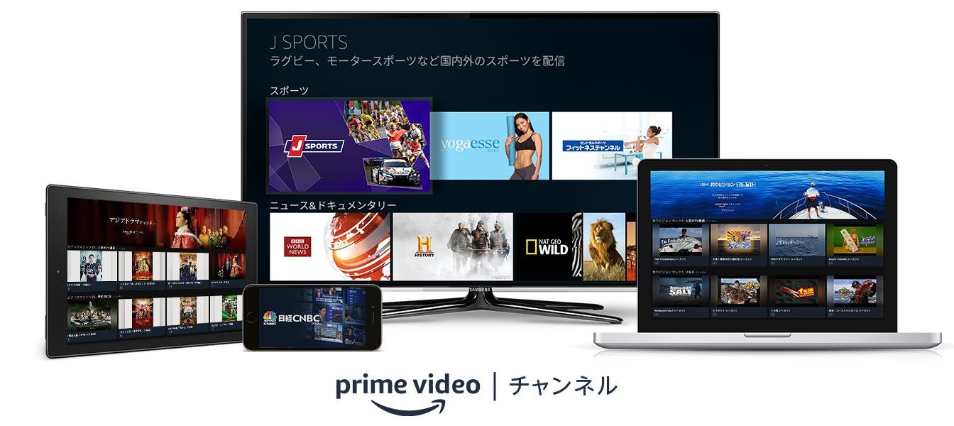 Amazon、「Amazon Prime Videoチャンネル」を日本でも提供開始